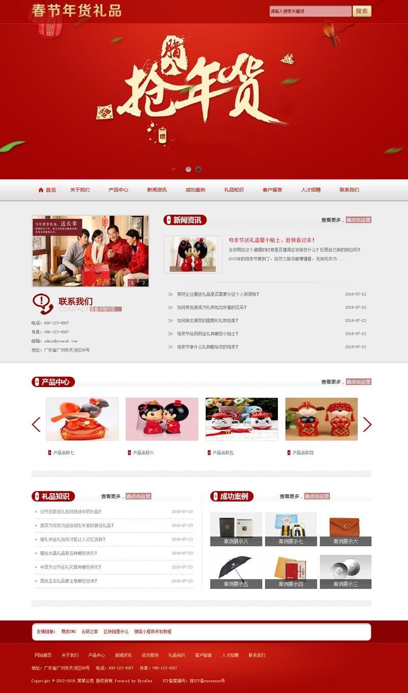 响应式春节年货礼品企业网站源码 易优cms模板
