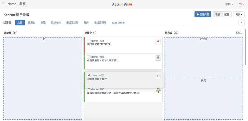 ActionView问题需求跟踪工具 v1.12.0
