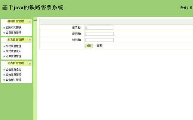【JSP售票系统】JSP+SSH+MSSQL火车票铁路售票系统源码