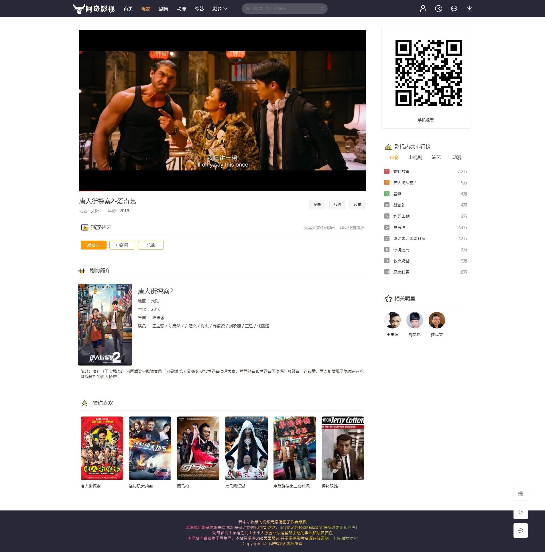 【亲测有演示】米酷最新全自动采集免管理版本电视电影影视制作网站源码下载