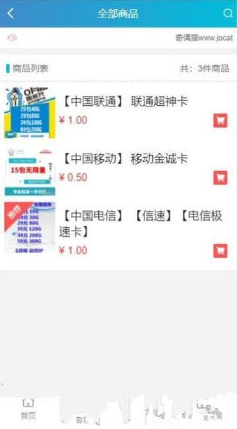 【流量卡网站】非常不错的流量卡售卡官网源码已对接码支付[带小白搭建教程]