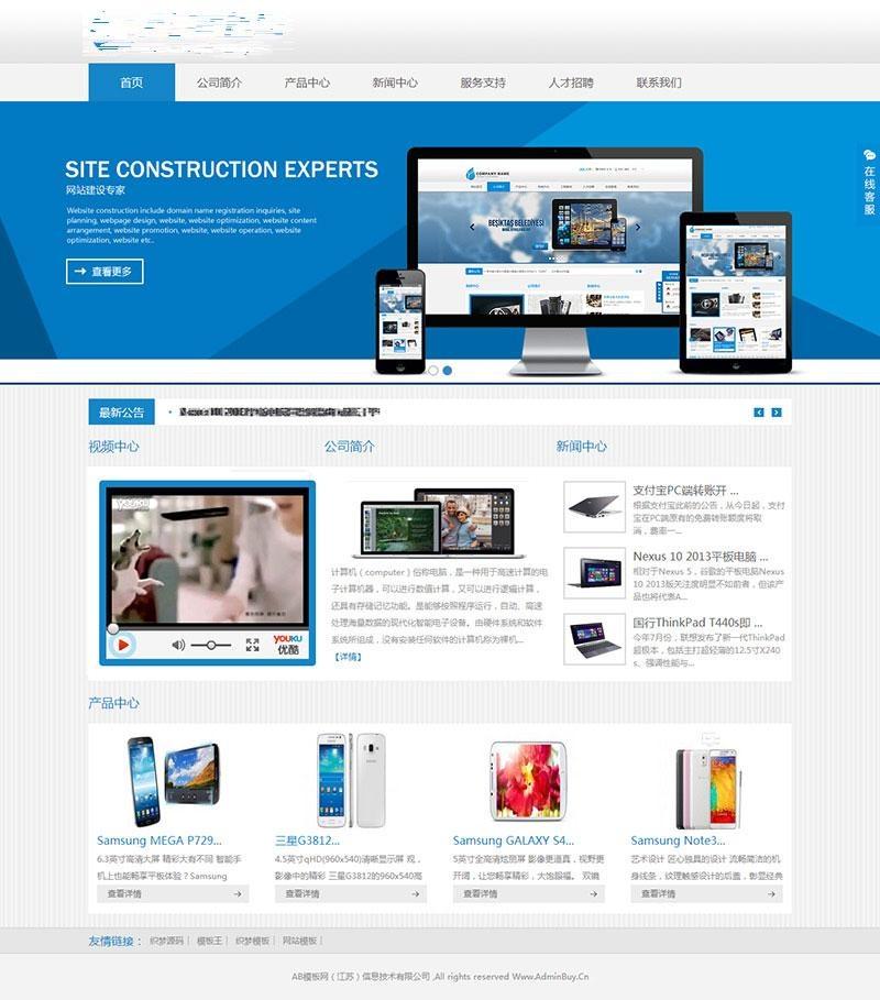 蓝色简洁通信类电子科技企业网站源码 织梦dedecms模板