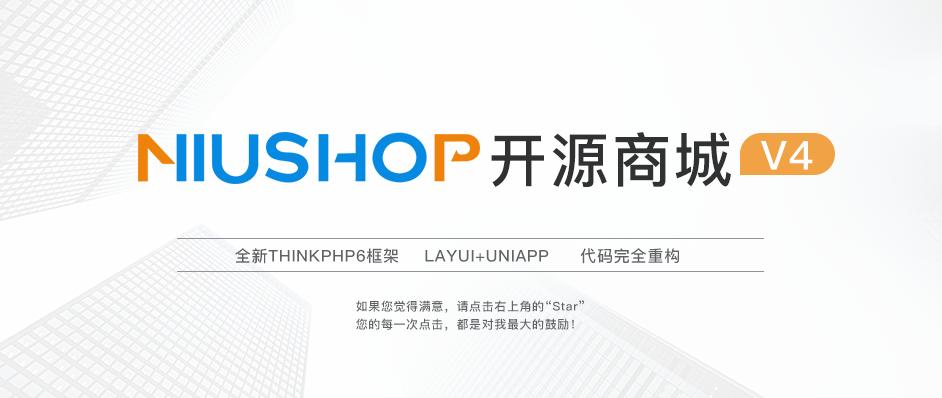 Niushop商城系统免费白嫖单商户v4版
