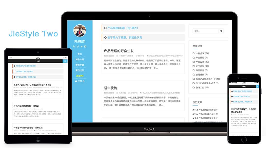 JieStyle Two(WordPress主题模板)