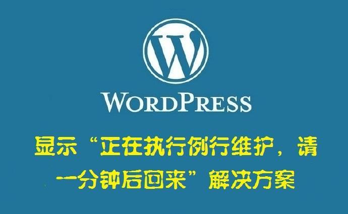 如何解决当WordPress升级的时候提示正在执行例行维护,请一分钟后回来? (https://www.yunsxr.com/) WordPress开发教程 第1张