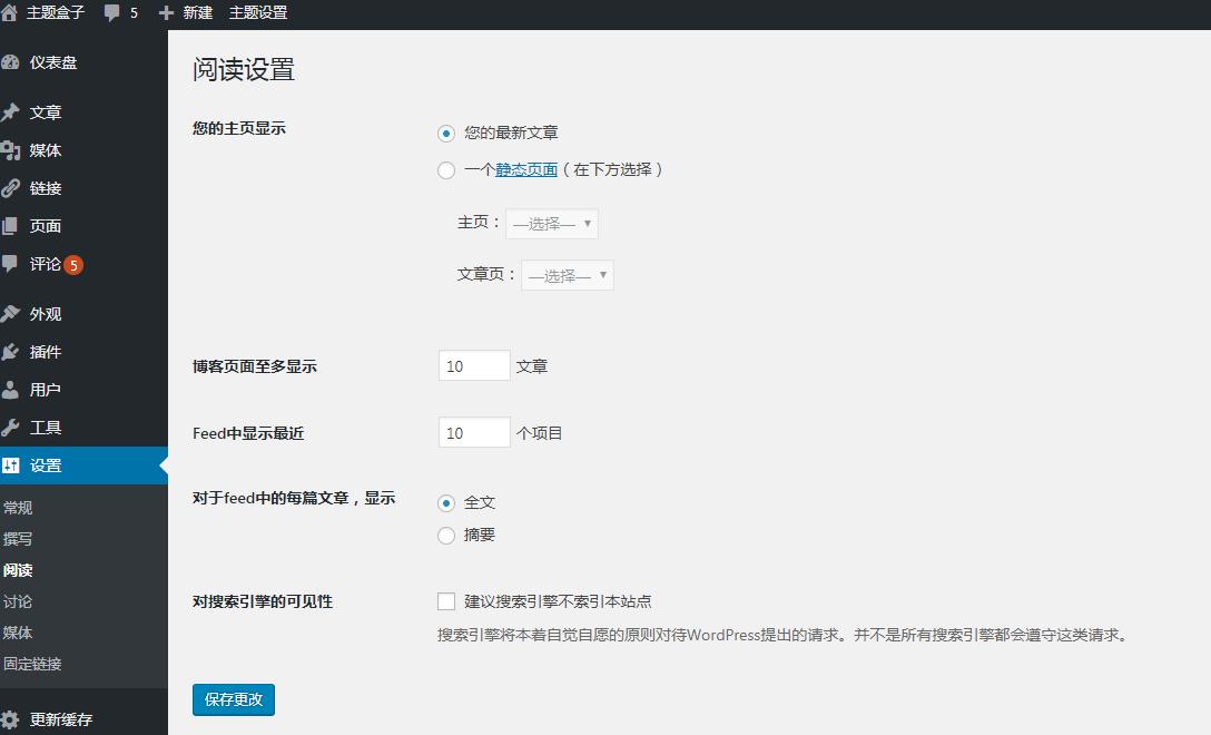 WordPress的分类/页面/文章类型等模板的继承规则及自定义方法 (https://www.yunsxr.com/) WordPress入门 第1张