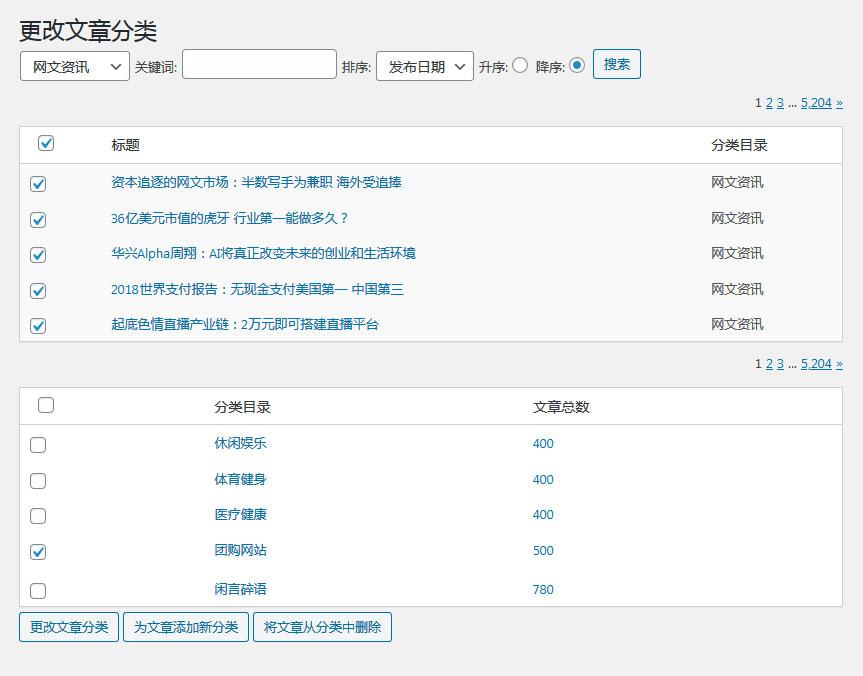 批量更改文章分类WordPress插件batch cat (https://www.yunsxr.com/) WordPress插件 第1张