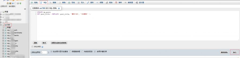 通过数据库批量替换标题/标签及文章内容WordPress教程 (https://www.yunsxr.com/) WordPress基础教程 第1张