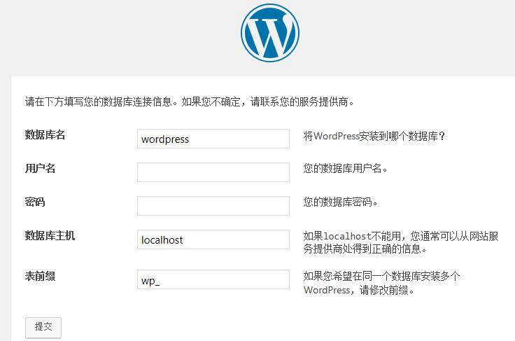 安装WordPress前需要提前建立数据库吗? (https://www.yunsxr.com/) WordPress入门 第1张