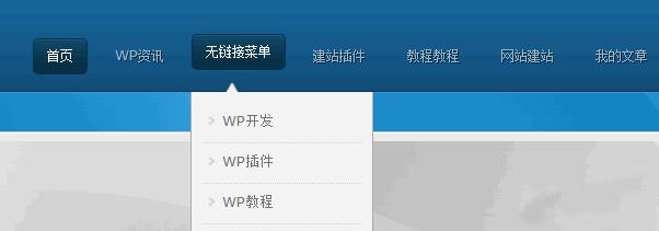 给WordPress网站菜单栏添加无连接菜单项方法 (https://www.yunsxr.com/) WordPress入门 第1张