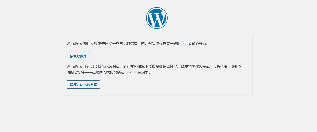 如何使用WordPress自带工具修复优化数据库? (https://www.yunsxr.com/) WordPress开发教程 第1张
