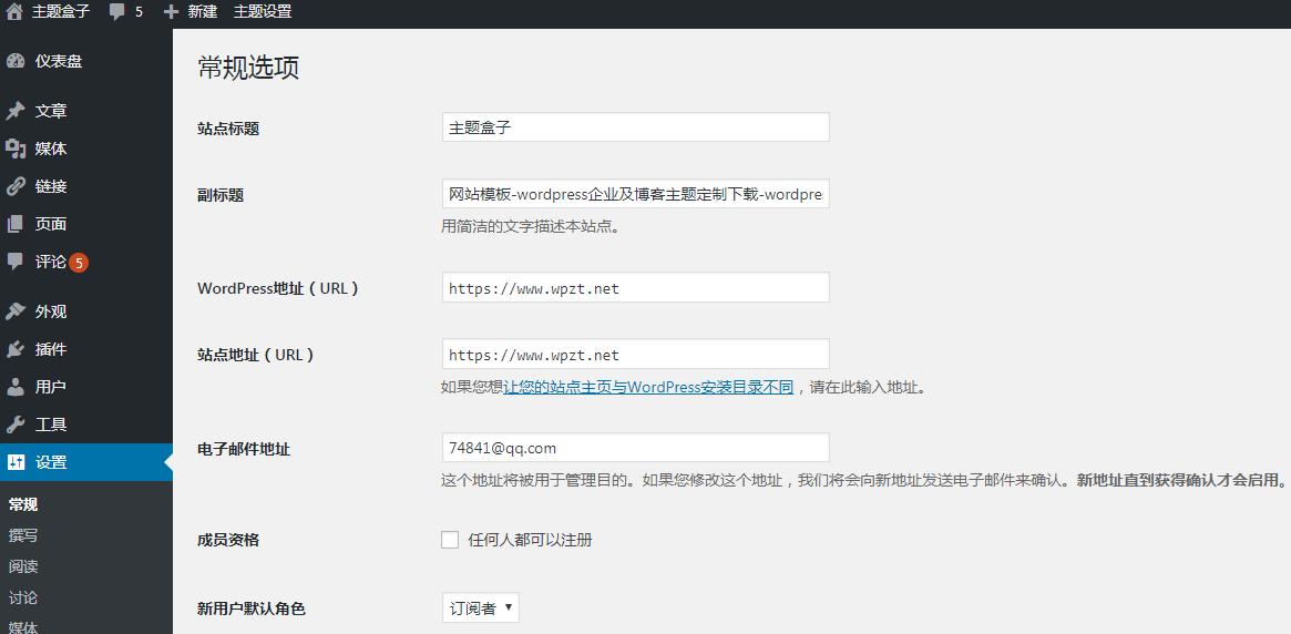 如何修改WordPress网站的标题及副标题? (https://www.yunsxr.com/) WordPress入门 第1张