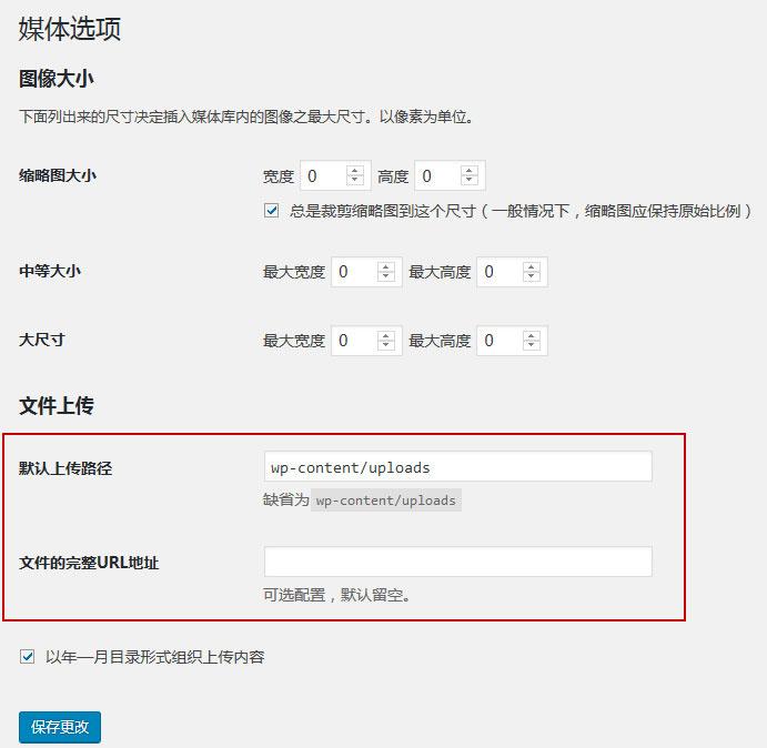 WordPress如何修改附件上传默认的存放目录? (https://www.yunsxr.com/) WordPress基础教程 第1张