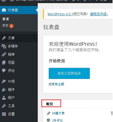 如何查看wordpress版本号? (https://www.yunsxr.com/) WordPress入门 第1张