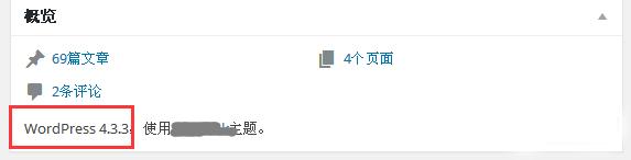 如何查看wordpress版本号? (https://www.yunsxr.com/) WordPress入门 第2张