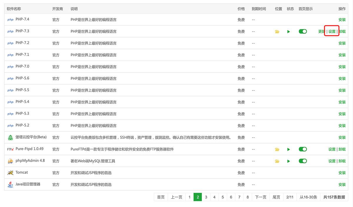 WordPress速度优化方案 Memcached + Redis (https://www.yunsxr.com/) WordPress教程 第1张