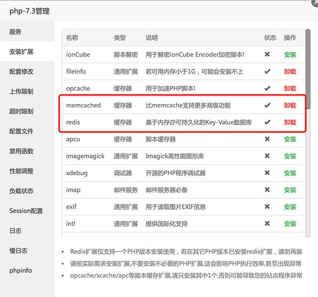 WordPress速度优化方案 Memcached + Redis (https://www.yunsxr.com/) WordPress教程 第2张