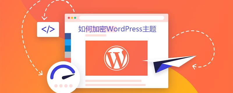如何给WordPress主题进行加密? (https://www.yunsxr.com/) WordPress开发教程 第1张