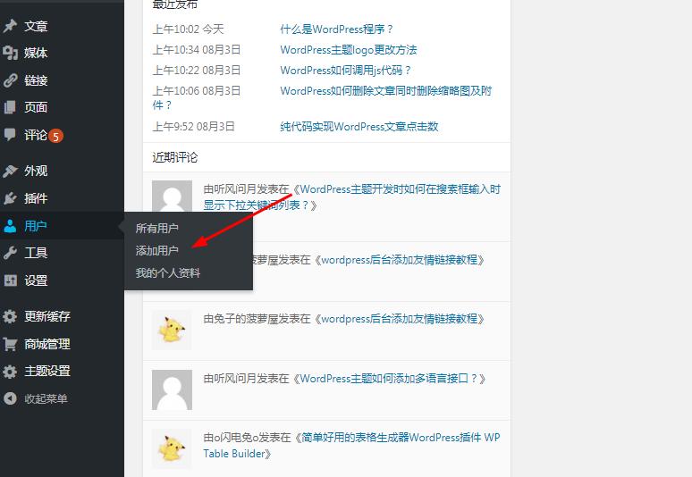 如何给WordPress网站添加管理员? (https://www.yunsxr.com/) WordPress基础教程 第1张