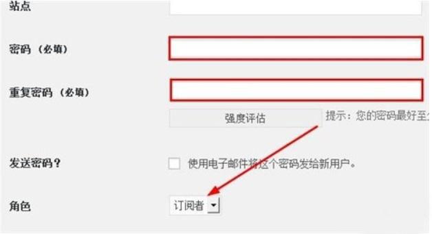 如何给WordPress网站添加管理员? (https://www.yunsxr.com/) WordPress基础教程 第3张