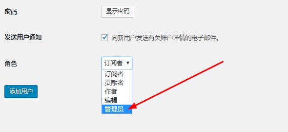 如何给WordPress网站添加管理员? (https://www.yunsxr.com/) WordPress基础教程 第4张