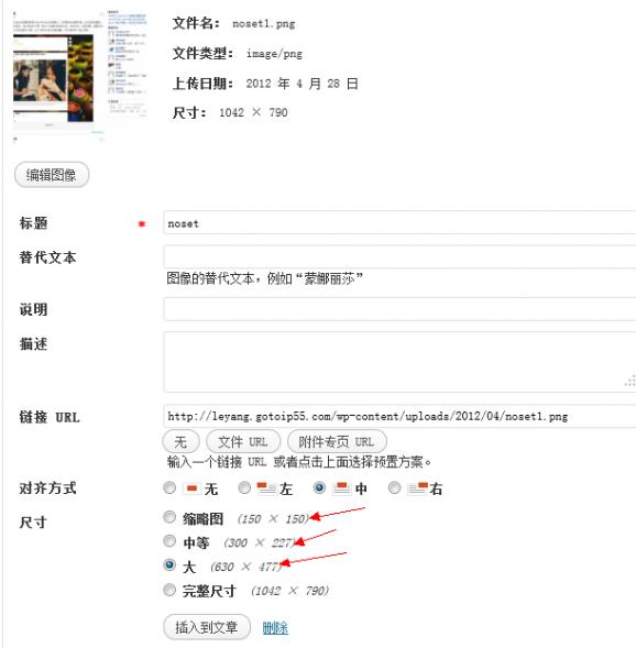 修改缩略图大小WordPress函数add_image_size (https://www.yunsxr.com/) WordPress入门 第1张