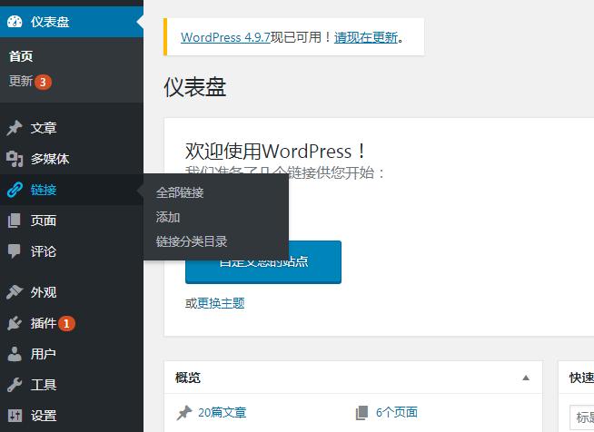 WordPress后台如何开启链接管理功能? (https://www.yunsxr.com/) WordPress入门 第2张