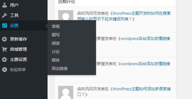 WordPress入门教程学会配置WordPress站点 (https://www.yunsxr.com/) WordPress入门 第1张