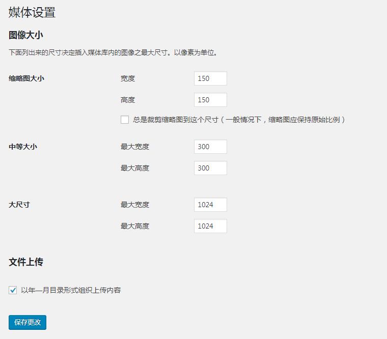 WordPress入门教程学会配置WordPress站点 (https://www.yunsxr.com/) WordPress入门 第6张