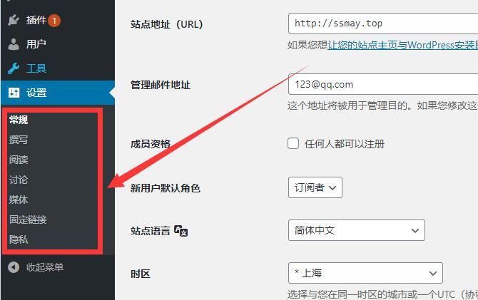 wordpress网站的常规设置 (https://www.yunsxr.com/) WordPress入门 第1张