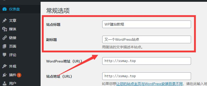 wordpress网站的常规设置 (https://www.yunsxr.com/) WordPress入门 第2张