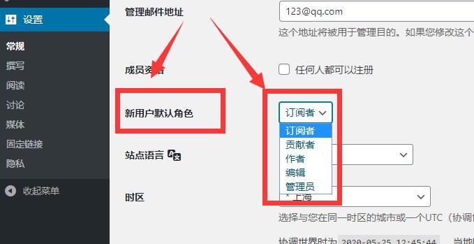 wordpress网站的常规设置 (https://www.yunsxr.com/) WordPress入门 第4张