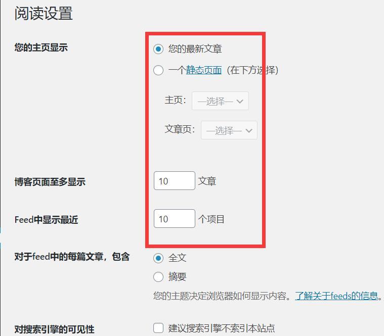 wordpress网站的常规设置 (https://www.yunsxr.com/) WordPress入门 第6张