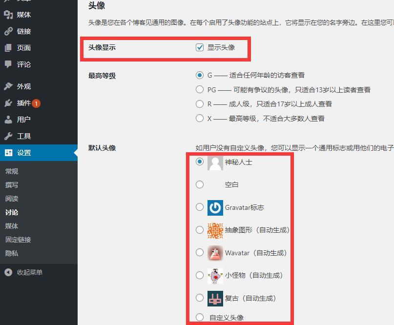 wordpress网站的常规设置 (https://www.yunsxr.com/) WordPress入门 第8张