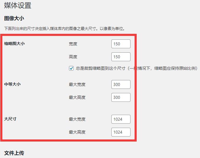wordpress网站的常规设置 (https://www.yunsxr.com/) WordPress入门 第9张