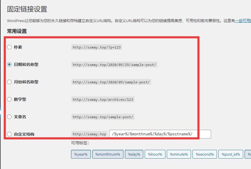 wordpress网站的常规设置 (https://www.yunsxr.com/) WordPress入门 第10张