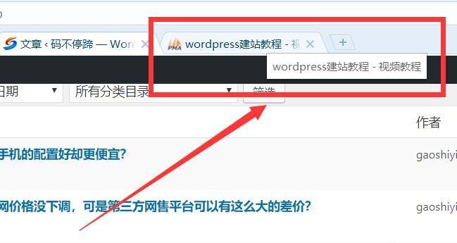 WordPress开发中如何添加网站头部数据? (https://www.yunsxr.com/) WordPress开发教程 第1张