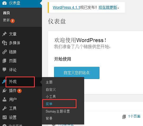 WordPress后台添加导航菜单入门教程 (https://www.yunsxr.com/) WordPress入门 第1张