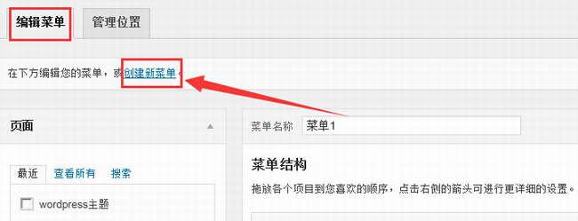 WordPress后台添加导航菜单入门教程 (https://www.yunsxr.com/) WordPress入门 第2张