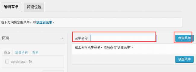 WordPress后台添加导航菜单入门教程 (https://www.yunsxr.com/) WordPress入门 第3张