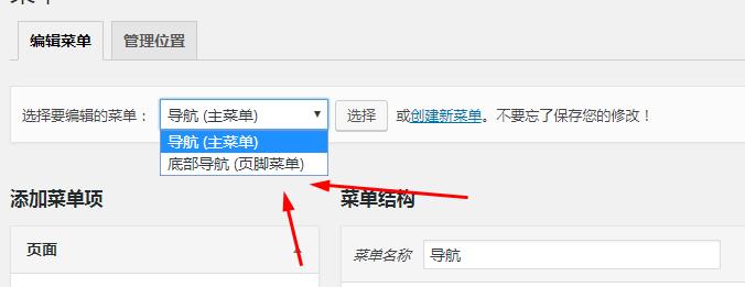 WordPress后台添加导航菜单入门教程 (https://www.yunsxr.com/) WordPress入门 第4张