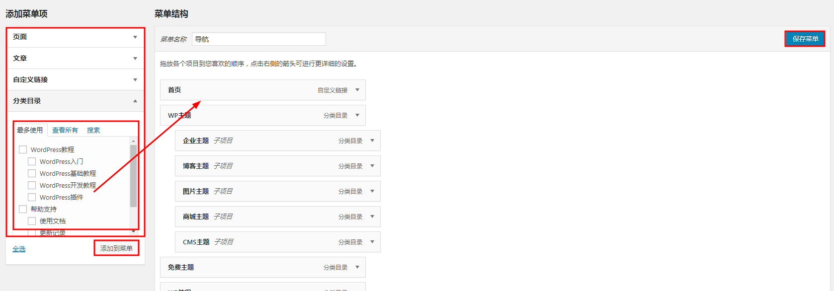 WordPress后台添加导航菜单入门教程 (https://www.yunsxr.com/) WordPress入门 第5张