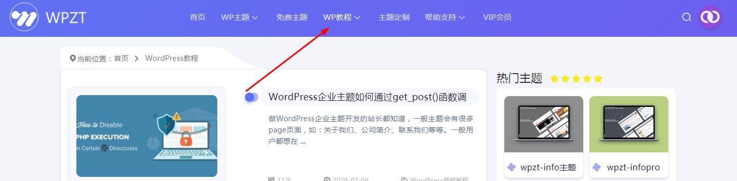 WordPress后台添加导航菜单入门教程 (https://www.yunsxr.com/) WordPress入门 第6张