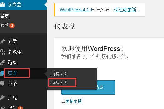 WordPress后台添加页面入门教程 (https://www.yunsxr.com/) WordPress入门 第1张
