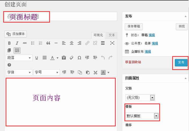 WordPress后台添加页面入门教程 (https://www.yunsxr.com/) WordPress入门 第2张