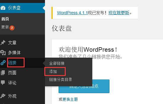 wordpress后台添加友情链接教程 (https://www.yunsxr.com/) WordPress入门 第1张