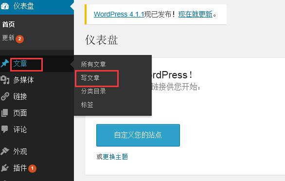 wordpress后台发表文章教程 (https://www.yunsxr.com/) WordPress入门 第1张