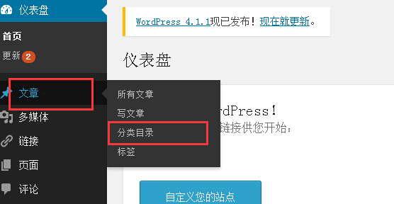 WordPress建站搭建分类目录教程
