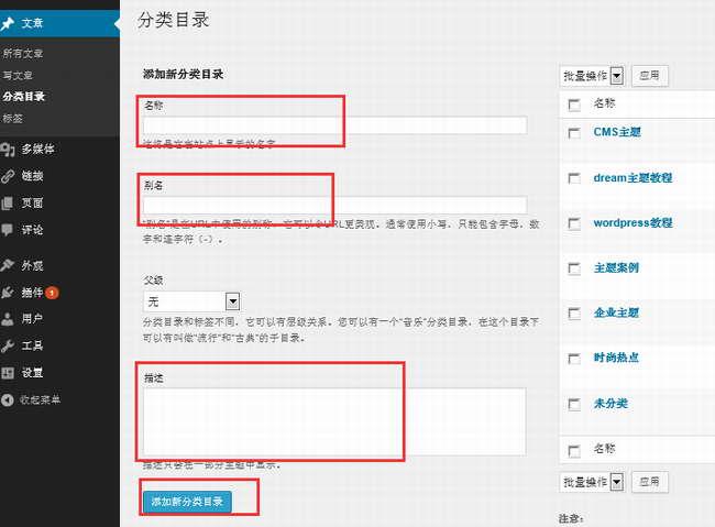 WordPress建站搭建分类目录教程 (https://www.yunsxr.com/) WordPress入门 第2张