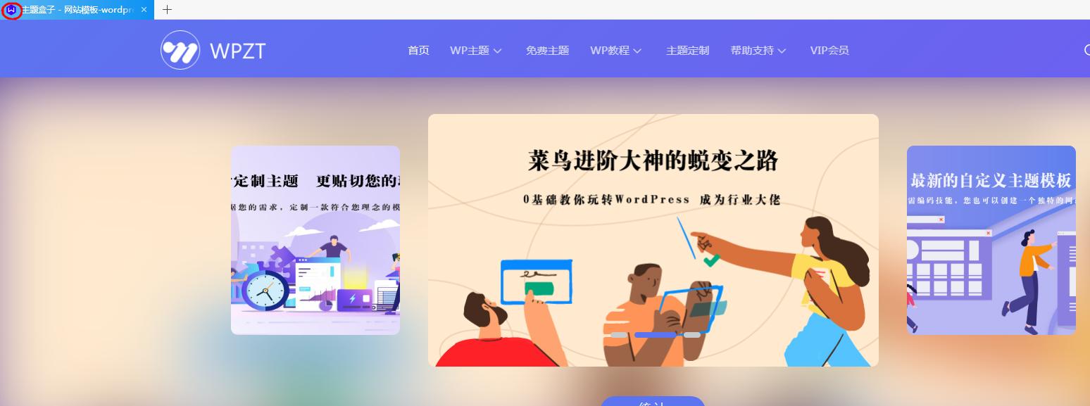 如何添加网站favicon.ico浏览器图标? (https://www.yunsxr.com/) WordPress入门 第1张